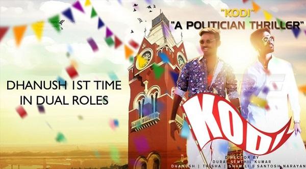 Kodi Movie Official Trailer