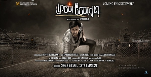 Image result for Munnodi Movie Review