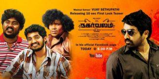 Nagarvalam Movie First Look Teaser
