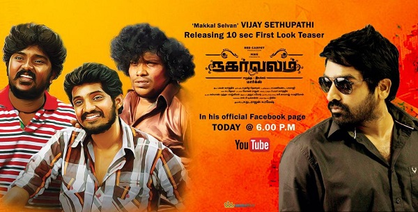 Nagarvalam Movie First Look Teaser