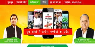 UP Samajwadi Party Free Smartphone Yojna