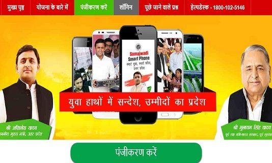 UP Samajwadi Party Free Smartphone Yojna