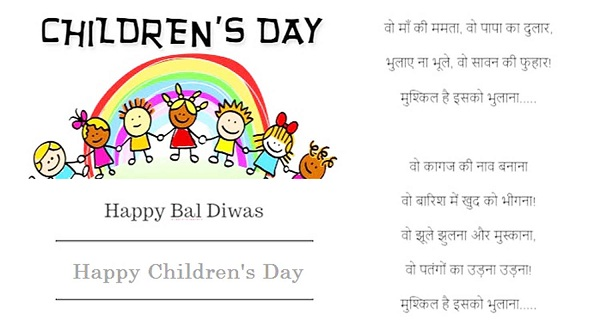 Happy Childrens Day Images Hindi