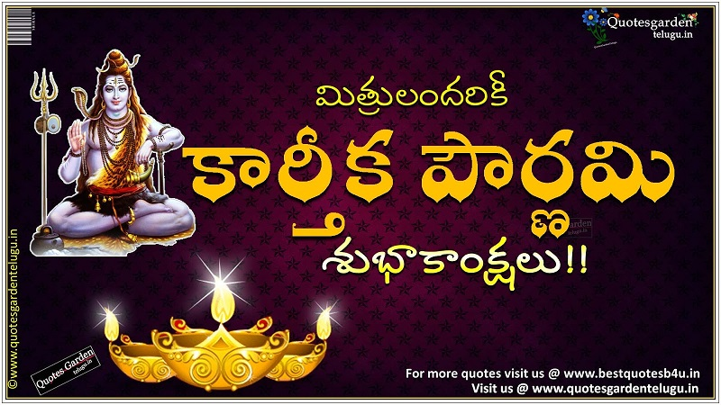 Happy Kartik Purnima Greetings Telugu
