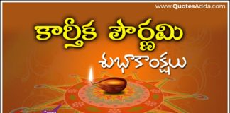 Kaarthika Pournami 2016 Quotes