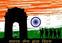 happy-indian-armed-forces-flag-day-2016-sayings