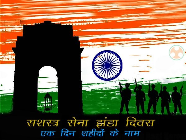 happy-indian-armed-forces-flag-day-sayings