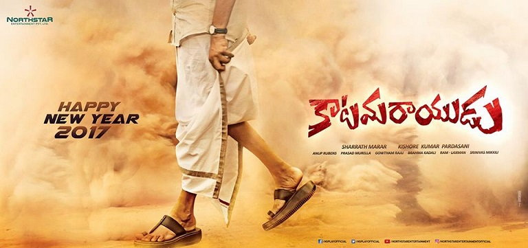 Mira Mira Meesam - Katamarayudu Telugu Movie Songs Lyrics