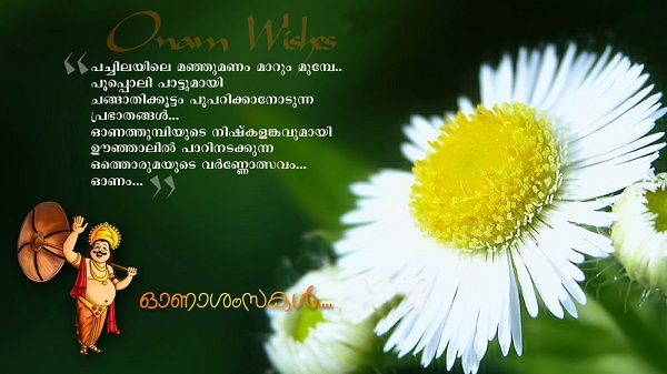 Happy Onam Quotes In Malayalam