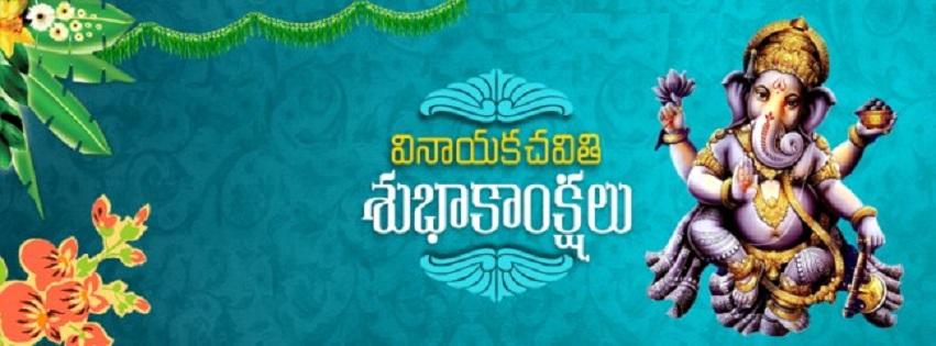 Happy Vinayaka Chavithi Facebook Cover Images