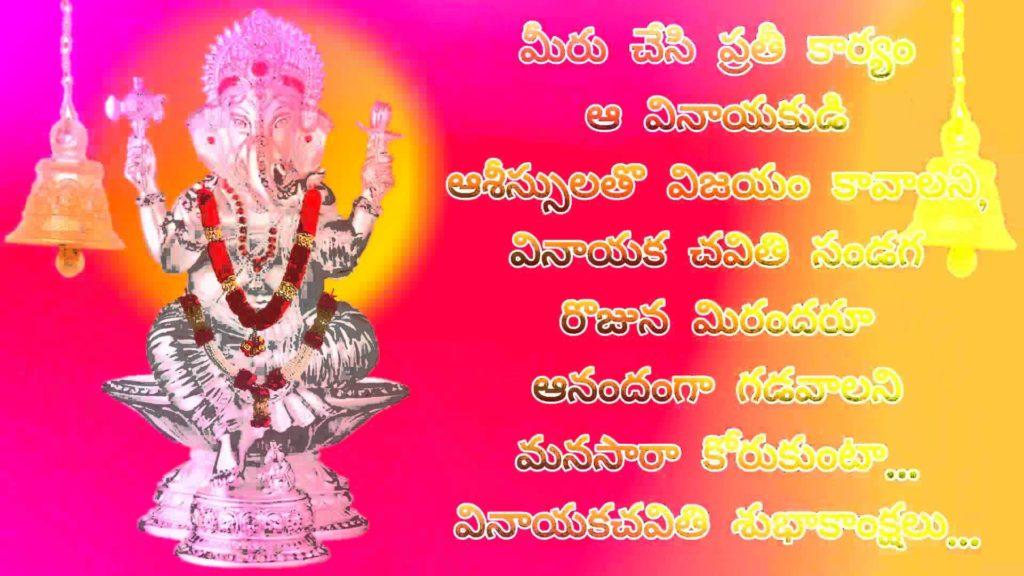 Happy Vinayaka Chavithi Greetings Telugu