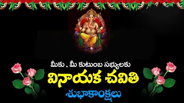 Happy Vinayaka Chavithi Telugu Greetings