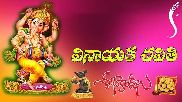 Happy Vinayaka Chavithi Telugu HD Wallpapers