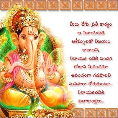 Happy Vinayaka Chavithi Telugu Quotes