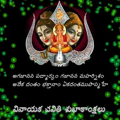 Happy Vinayaka Chavithi Whatsapp Dp In Telugu