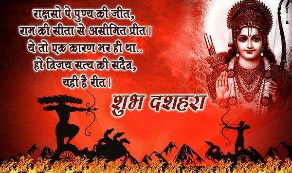 Happy Dasara Quotes Hindi
