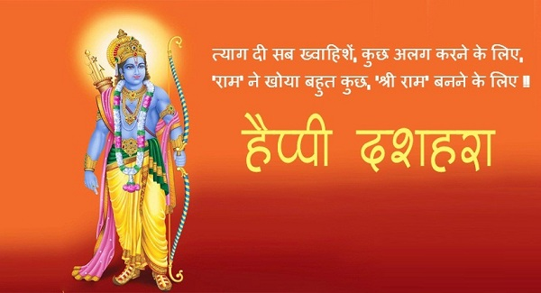 Happy Dasara Wishes Hindi