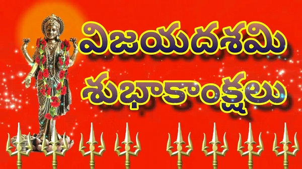 Happy Vijaya Dashami Telugu Images