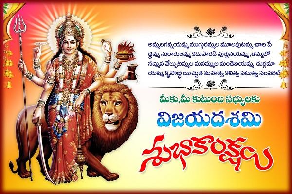 Happy Vijaya Dashami Telugu Quotes