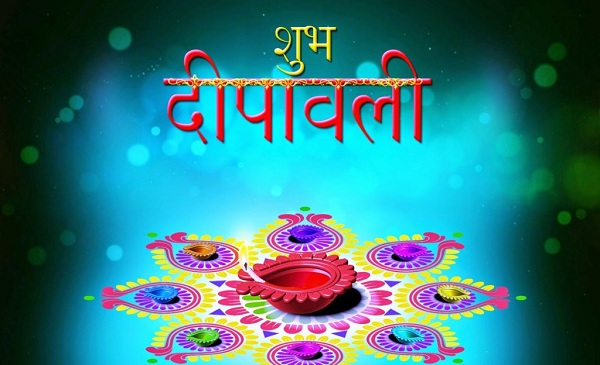 Happy Deepavali Greetings Hindi