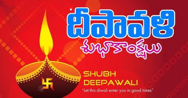 Happy Deepavali Messages Telugu