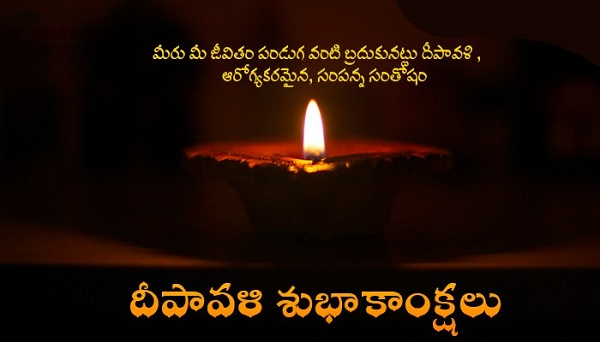 Happy Deepavali Wishes Telugu