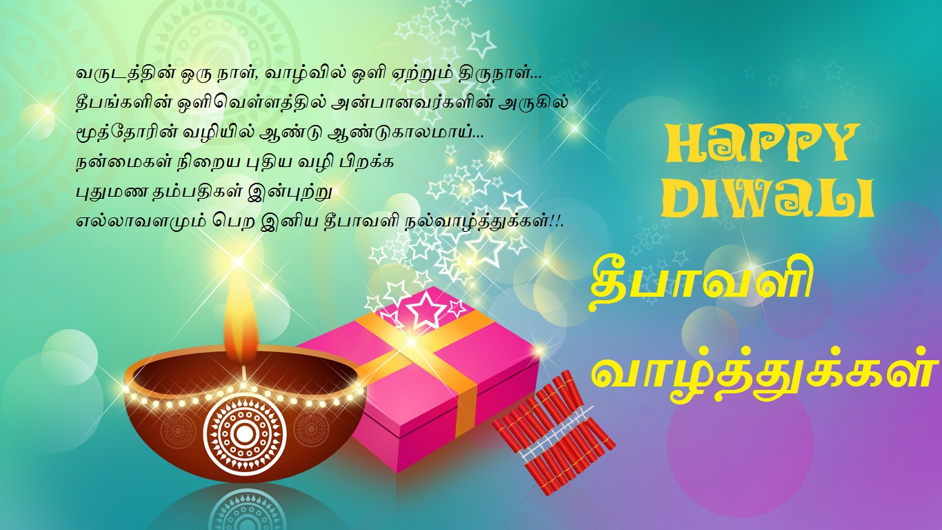 Happy Diwali Images Tamil
