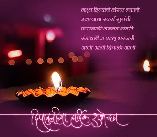Happy Diwali Quotes Marathi