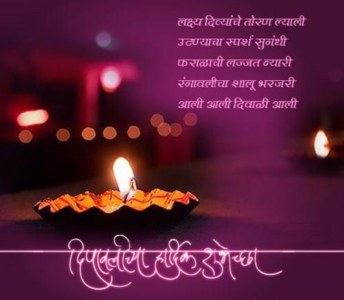 Happy Diwali Quotes Marathi