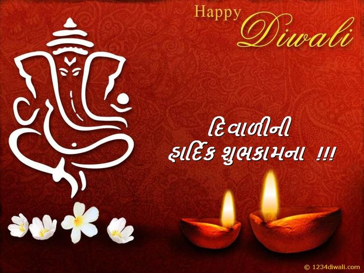 Happy diwali 2018 greetings wishes images quotes whatsapp dp status happy diwali 2018 wishes in gujarati m4hsunfo