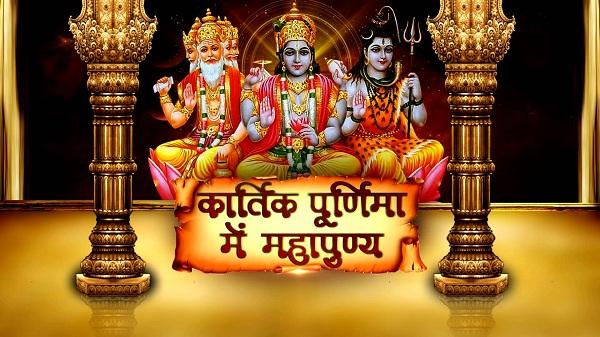Happy Kartik Poornima Images