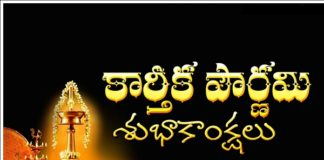 Happy Kartik Purnima Images Telugu