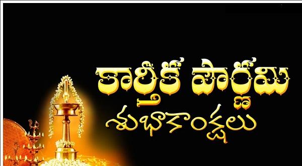 Happy Kartik Purnima Images Telugu