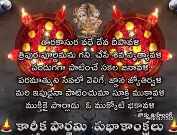 Happy Kartik Purnima Quotes Telugu