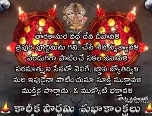 Happy Kartik Purnima Quotes Telugu