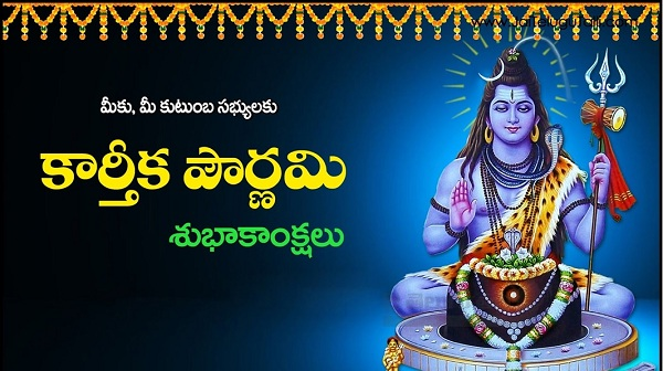 Happy Kartik Purnima Wishes Telugu