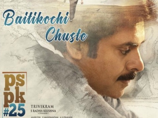 Baitikochi Chuste Song Lyrics