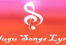 Telugu Songs Lyrics