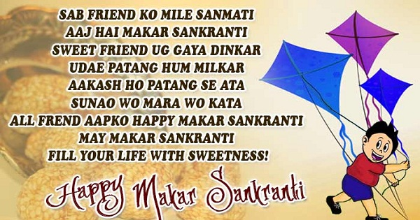 Happy Makara Sankranti Cards