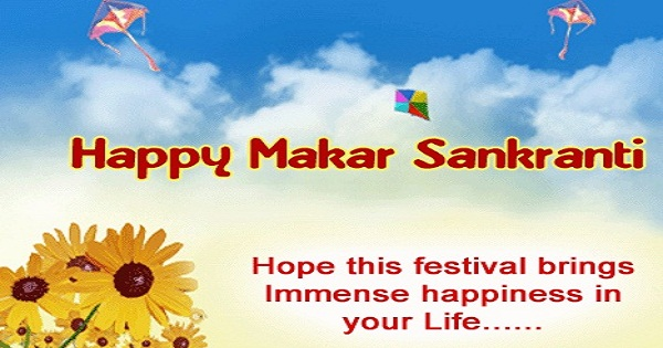 Happy Makara Sankranti GIF
