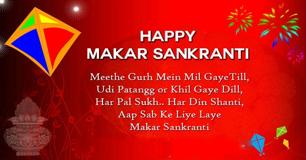 Happy Makara Sankranti Quotes