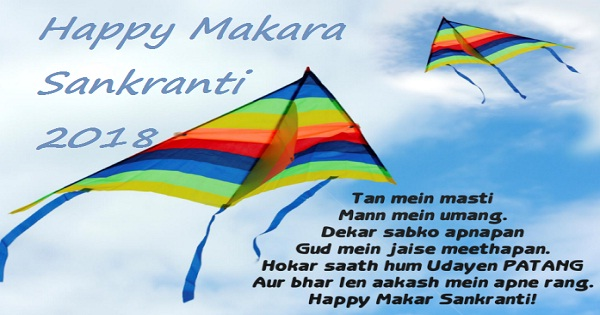 Happy Makara Sankranti
