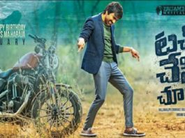 Touch Chesi Chudu review rating