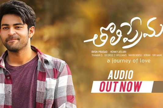 Varun Tej Tholiprema Audio Launch