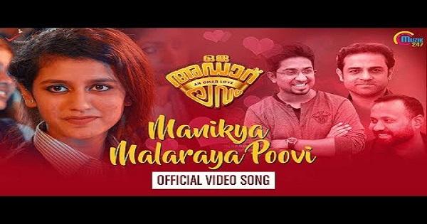 Priya Prakash Varrier Manikya Malaraya Poovi Song Lyrics