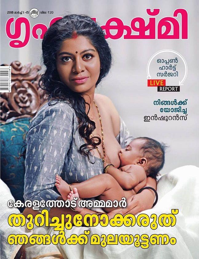 Gilu Joseph Grihalakshmi Cover Pic