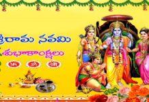 Sri Rama Navami Whatsapp status