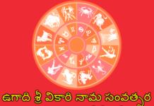 Ugadi Sri Vikari Nama Samvatsaram