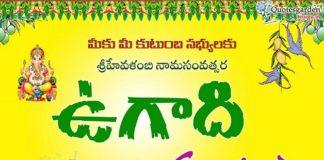 vilambi nama samvatsara Images