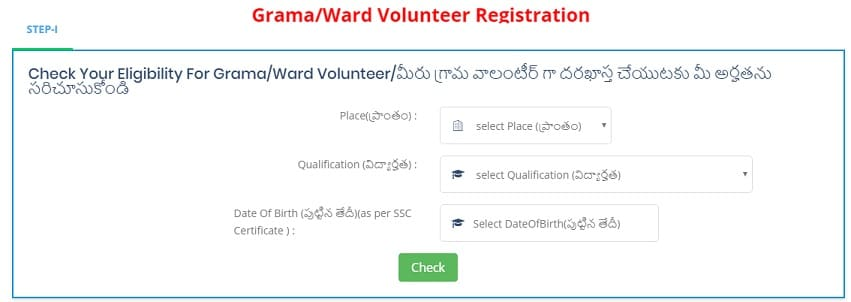 AP Grama Volunteer Application form
